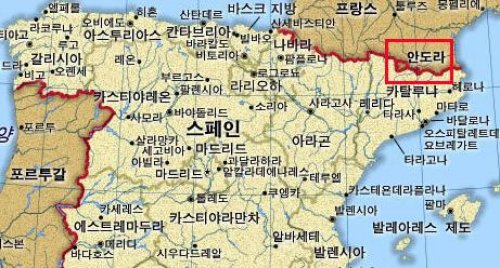 Image result for 안도라공화국 image
