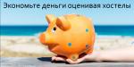 Экономьте деньги оценивая хостелы