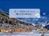 美しい雪景色が見られる10の世界の観光地